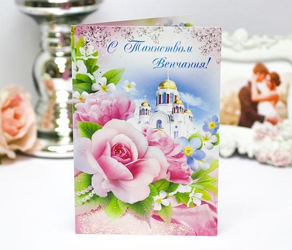 С венчанием поздравления открытки с