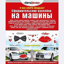 """Набор свадебных наклейек на машину """"Жених и невеста"""" бант, губки"""