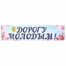 """Свадебная наклейка на номер """"Модерн"""""""