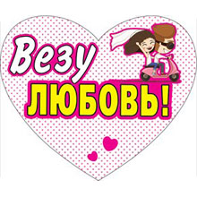 """Наклейка на номер """"Везу любовь"""" 29 х 35 см"""