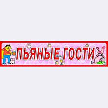 Свадебный аксессуар - наклейка на авто - 70/50