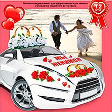 """Магнит на свадебную машину """"Эмма"""" 12 шт"""
