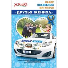"""Веселый магнит для автомобиля """"Эмма"""" 14 шт"""