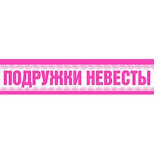 """Свадебные наклейки на номера """"Ласка"""""""