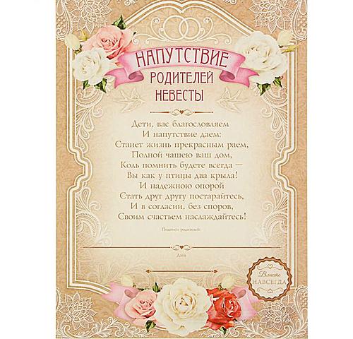 Поздравление молодоженам от родителей невесты