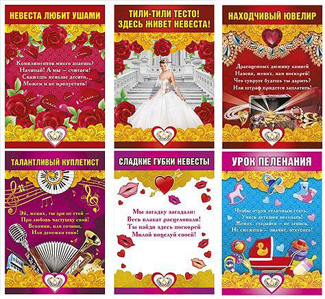 Конкурс в выкупе невесты со следами